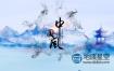 AE模板-大气青色江南中国风水墨片头动画