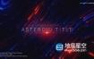 AE模板-科技感小行星粒子线条背景文字宣传片头 Asteroid Cinematic Title