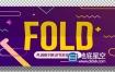 AE插件:折叠折纸动画 AESweets Fold v1.0 Win/Mac