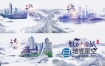 AE模板-中国风水墨卷轴北京上海贵州等城市文化宣传片头