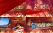 AE模板-大气金字党政党建图文宣传片头片尾