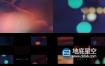 视频素材:25组光晕光斑光效动画转场视频