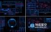 AE模板-300个科幻高科技钢铁侠界面全息信息图形HUD元素套件