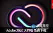 Adobe 2020大师版全套软件v10.9#6 Win/Mac 中文/英文版/多语言破解版