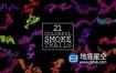 视频素材+AE模板:21组彩色烟雾路径生长特效视频素材
