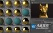 C4D预设:260种C4D Redshift渲染器4K高清PBR金属金银铜铁材质预设