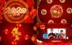 AE模板-2020元旦春节欢快喜庆新年过年拜年