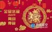 AE模板-2020卡通鼠年拜年福禄寿喜片头