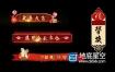 AE模板-鼠年新年晚会年会视频字幕条人名条角标