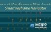 AE脚本-智能关键帧浏览导航器 Smart Keyframe Navigator v1.2 + 使用教程