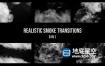 视频素材-12组高清烟雾转场动画效果视频免费下载