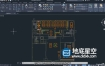 AutoCAD 2020基础核心技术训练视频