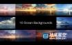 视频素材-10组碧水蓝天白云海洋风景延时动画背景素材免费下载 Ocean Backgrounds Pack