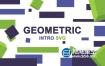 AE模板-抽象的几何图形标志logo展示动画