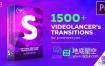 PR模板-1500种旋转扭曲缩放冲击平移干扰图形炫光无缝视频转场 Seamless Transitions V3