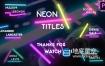 PR预设-发光霓虹灯管文字排版标题动画 Neon Title