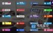 AE模板-博客频道社交媒体vlog订阅频道文字标题排版动画