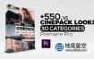 LUT预设-550种高质量婚礼音乐视频电影胶片纪录片LUTs调色预设+PR预设