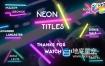 FCPX插件-8组时尚动感的霓虹灯文字标题排版动画 Motion模板 Neon Lights Titles | FCPX