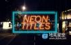 PR预设-4组80年代霓虹灯发光赛博朋克文字标题动画
