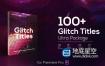 PR预设-100+科技感未来派科幻数字信号失真小故障文本标题排版动画