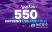 AE+PR脚本-550种文字标题广告设计公司名称时尚海报动态排版动画 TypeQueen – Animated Title and Kinetic Text