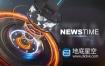 AE模板-电视栏目包装新闻现场广播直播片头 News Time Broadcast Opener