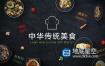 AE模板-中华传统美食烹饪食物秀料理节目片头动画