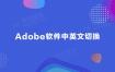 Adobe软件AE PR PS等软件中文和英文切换方法Win/Mac