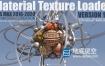 3DS MAX插件-PBR材质加载插件 Gumroad – Material Texture Loader v1.3