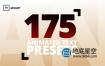 PR预设-175个文字标题动画预设 Text Preset For Premiere