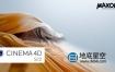 MAXON Cinema 4D C4D S22.016 Win 中文版/英文版/破解版