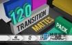 视频素材-120个4K视频编辑图形遮罩蒙板蒙太奇转场动画素材 120 Transition Mattes Pack