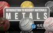 C4D教程-Redshift渲染器材质制作教程 Skillshare – Introduction to Redshift Materials Metals
