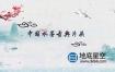 AE模板-中国水墨烟雾文字标志logo展示片头动画