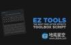 AE脚本-快速创建图层管理锚点关键帧添加特效实用工具包 EZ Tools + 使用教程