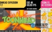 AE模板-卡通动画艺术像素游戏能量爆发光效过渡转场效果第二套4K素材