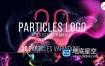 AE模板-20种唯美多彩流动粒子标志logo展示片头动画