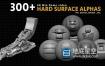 贴图素材- 300个机械科幻硬面贴图素材 Artstation Marketplace