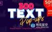 PR模板-300种时尚动感的新标题文字弹出窗口动画预设Premiere模板Text Popups