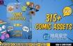 AE模板+PR预设-315组二维卡通漫画表情装饰气泡对话框泡沫动画元素V4