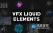 AE模板-12种流体水滴液体飞溅特效动画VFX元素系列