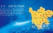 PPT模板-最新可编辑3D立体地图-四川