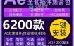 AE插件-AE插件一键安装包全套插件合集 WIN去限制中文汉化完整版