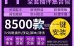PR插件-全套插件合集PR插件一键安装包 WIN中文汉化免费安装版