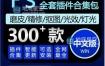 PS插件-PS全套插件合集一键安装包 WIN去限制中文汉化完整版
