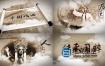 AE模板-震撼的中国戏曲水墨卷轴展开图文片头动画展示