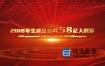 AE模板-震撼大气的E3D党政红色背景金色金属三维数据文字动画