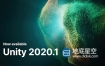 3D游戏动画开发渲染编程工具软件 Unity Pro 2020.1 f1 Win破解版