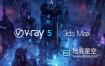 3DS MAX Vray渲染器插件 V-Ray v5.00.05 Win破解版 支持2016 – 2021